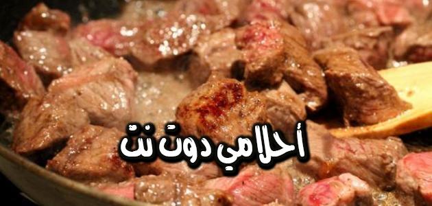تفسير رؤية طهي اللحوم في المنام
