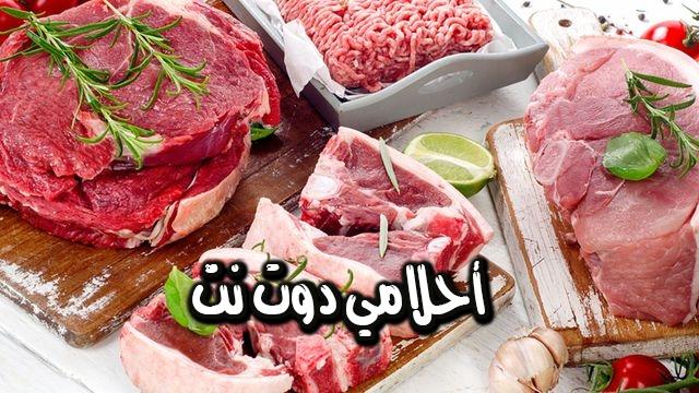تفسير رؤية اللحم في منام البنت العزباء تفسير حلم اللحوم للعزباء في المنام