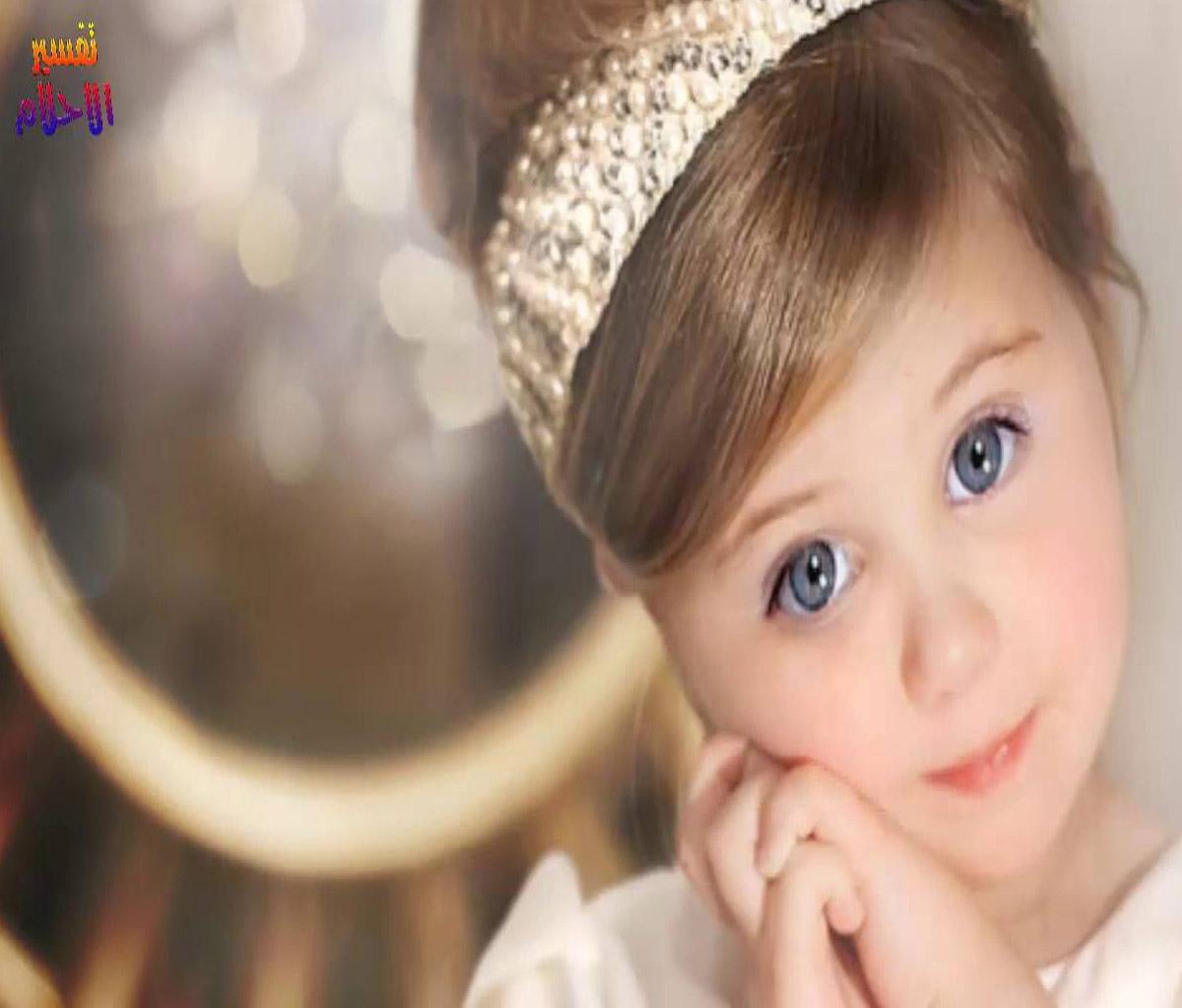 تفسير رؤيه البنت الصغيره في المنام لابن سيرين