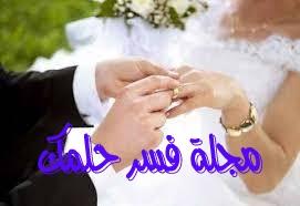 تفسير حلم الزواج في المنام الأرملة