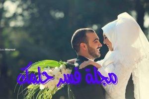 تفسير حلم الزواج في المنام للمتزوجة