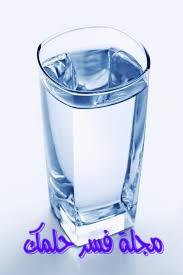 تفسير حلم الماء في المنام للحامل