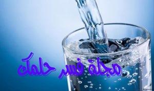 تفسير حلم الماء في المنام للعزباء - احلامي دوت نت