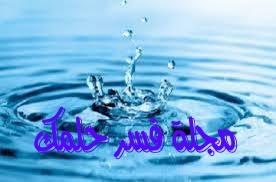 تفسير حلم الماء في المنام للمتزوجة