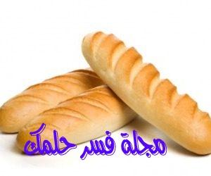 تفسير حلم رؤية الخبز في المنام للحامل احلامي دوت نت