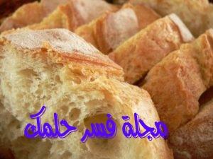تفسير حلم رؤية الخبز للمتزوجة في المنام