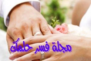 حلم الخطوبة للمتزوجة في المنام لابن سيرين