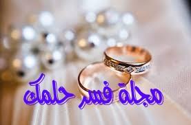 حلم العرس للعزباء في المنام لابن سيرين