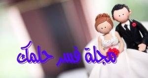 حلم العرس للمتزوجة في المنام لابن سيرين