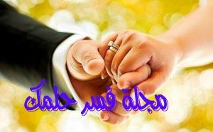 حلم العرس للمطلقة في المنام لابن سيرين