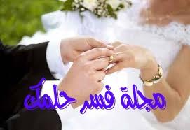 أحلام ورموز إذا رأتها العزباء في المنام تزوجت بعدها مباشرة أحلام ورموز إذا رأتها العزباء في المنام تزوجت بعدها مباشرة