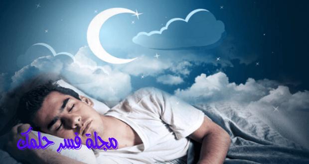 احلام ورموز مبشرة ومنذره في المنام والحلم