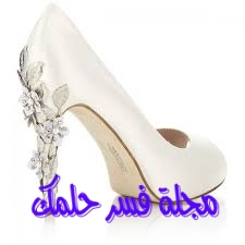 الحذاء الأبيض للعزباء والمتزوجة في الحلم والمنام
