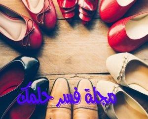 الحذاء للمتزوجة في المنام والحلم بالتفصيل لابن سيرين
