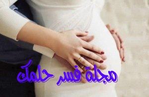 الحمل للعزباء في المنام