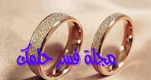 الخاتم للعزباء في الحلم لابن سيرين – حلم الخاتم للبنت العزباء