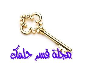 حلم المفتاح للمرأة المتزوجة في المنام لابن سيرين