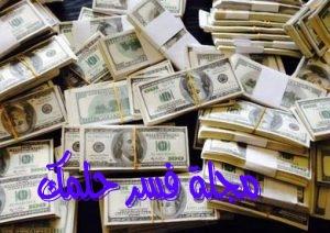 تفسير حلم شخص أعطاني نقود ورقية أو مال في المنام
