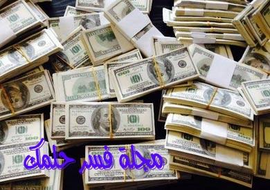 تفسير رؤية العثور على النقود الورقية في المنام