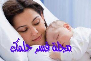 حلم إرضاع الطفل الصغير للعزباء في المنام لابن سيرين