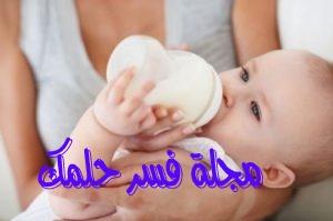 حلم إرضاع الطفل الصغير للمتزوجة في المنام بالتفصيل لابن سيرين