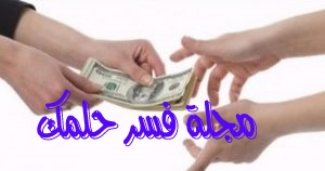 حلم اخذ الميت مال من الحي في المنام لابن سيرين