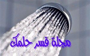 حلم الاستحمام والاغتسال للبنت العزباء والرجل في المنام لابن سيرين