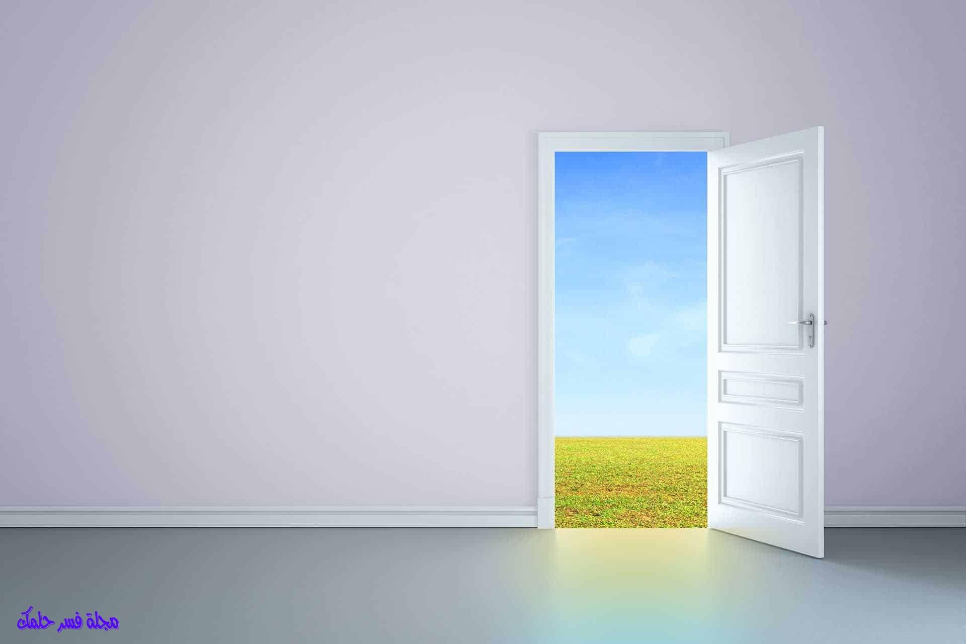 حلم الباب المفتوح للمرأة المتزوجة والعزباء في المنام