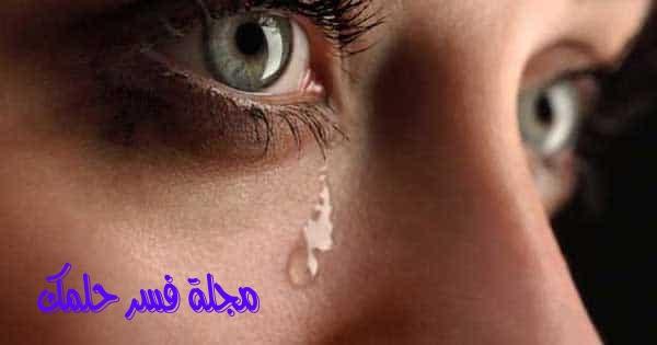 حلم البكاء للبنت العزباء والمتزوجة في المنام لابن سيرين