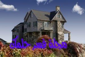 حلم البيت المهجور في المنام للمتزوجة والحامل