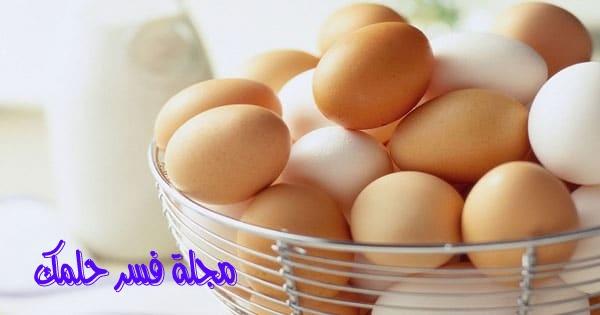حلم البيض للبنت العزباء والرجل في المنام لابن سيرين بالتفصيل