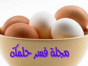 حلم البيض للبنت العزباء والرجل في المنام لابن سيرين بالتفصيل احلامي دوت نت