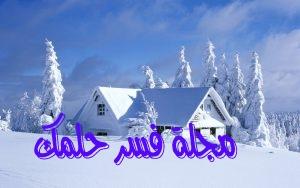 حلم الثلج للبنت العزباء في المنام لابن سيرين بالتفصيل