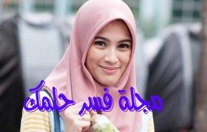 حلم الحجاب للمرأة المتزوجة في المنام لابن سيرين