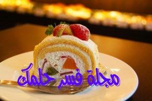 حلم الحلويات للعزباء في المنام لابن سيرين بالتفصيل