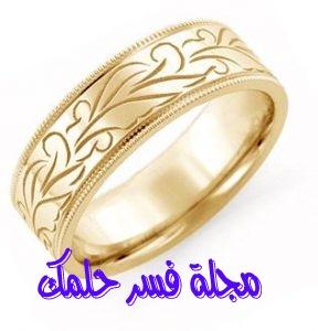 حلم الخاتم للمتزوجة في المنام لابن سيرين - حلم الخاتم للمرأة
