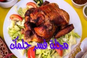 حلم الدجاج المشوي والمطبوخ للمتزوجة والعزباء في المنام