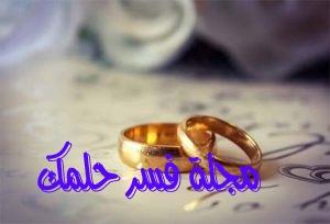 حلم الزواج للعزباء في المنام لابن سيرين