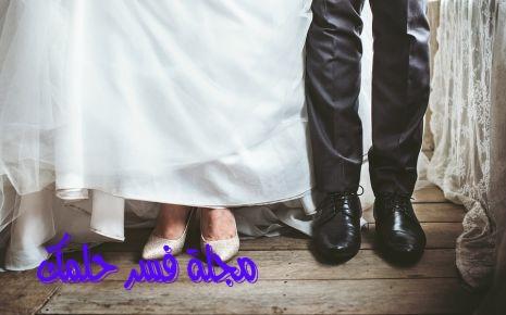 حلم الزواج للعزباء في المنام لابن سيرين – حلم زواج العزباء من الحبيب – حلم لبس الابيض للعزباء