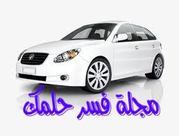 حلم السيارة البيضاء للبنت العزباء والمتزوجة في المنام لابن سيرين