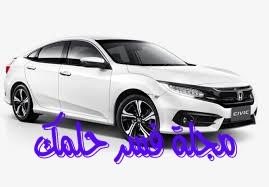 حلم السيارة البيضاء للمرأة المتزوجة والعزباء في المنام لابن سيرين