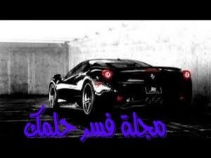 حلم السيارة السوداء للبنت العزباء والمتزوجة في المنام لابن سيرين