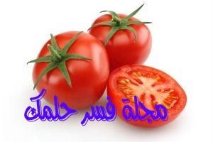حلم الطماطم للمرأة المتزوجة والعزباء في المنام