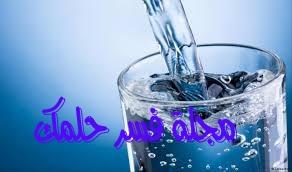حلم الماء للمرأة المتزوجة في المنام لابن سيرين
