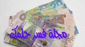 حلم المال و الدنانير الورقية في المنام