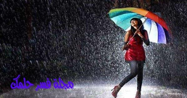 حلم المطر للبنت العزباء في المنام لابن سيرين