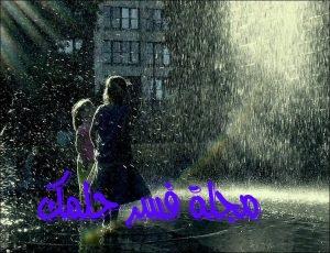 حلم المطر للبنت العزباء في المنام لابن سيرينحلم المطر للبنت العزباء في المنام لابن سيرين