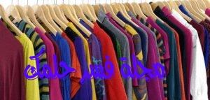 حلم الملابس للعزباء في المنام بالتفصيل لابن سيرين