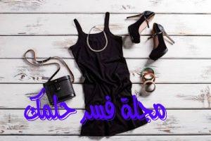 حلم الملابس للمرأة المتزوجة في المنام بالتفصيل لابن سيرين