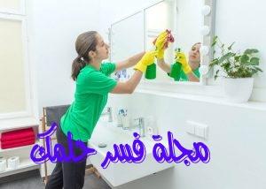 حلم تنظيف البيت للبنت العزباء في المنام لابن سيرين